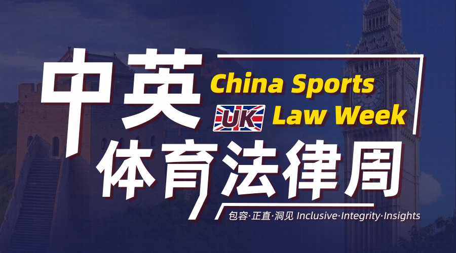 China Sports Law Week