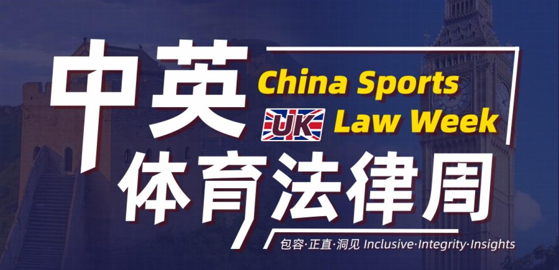 China Sports Law Week